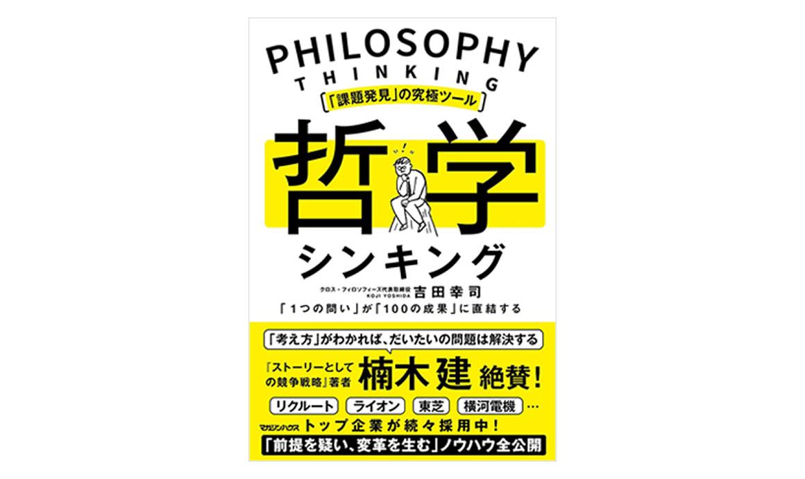 哲学シンキング